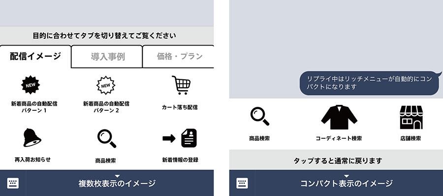 新機能:リッチメニューを複数表示できる「複合リッチメニュー」機能が提供開始